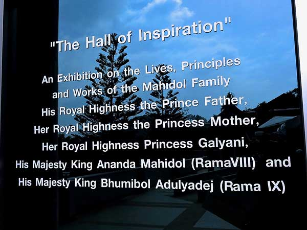 Hall of Inspiration 1